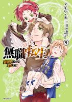 Mushoku Tensei: Isekai Ittara Honki Dasu! / Mushoku Tensei: Jobless Reincarnation Mangá Capa Online