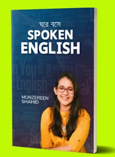 ঘরে বসে স্পোকেন ইংলিশ pdf |ঘরে বসে spoken english download |ঘরে বসে স্পোকেন ইংলিশ pdf free download