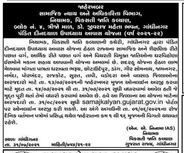 https://www.bhaveshsuthar.in/2021/07/gujarat-pandit-din-dayal-upadhyay-awas.html