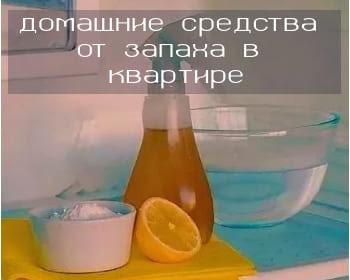 избавиться от запаха в квартире