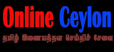 Online Ceylon | www.onlineceylon.com | www.onlineceylon.net | www.onlineceylon.lk | Tamil News