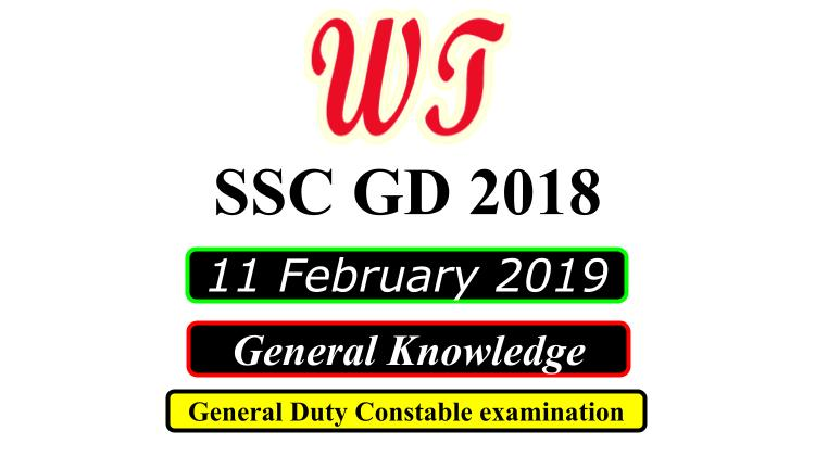 SSC GD 11 February 2019 General Knowledge and General Awareness Questions PDF Download Free
