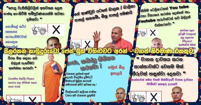 https://www.gossiplankanews.com/2019/10/seelarathana-thera-fake-page.html
