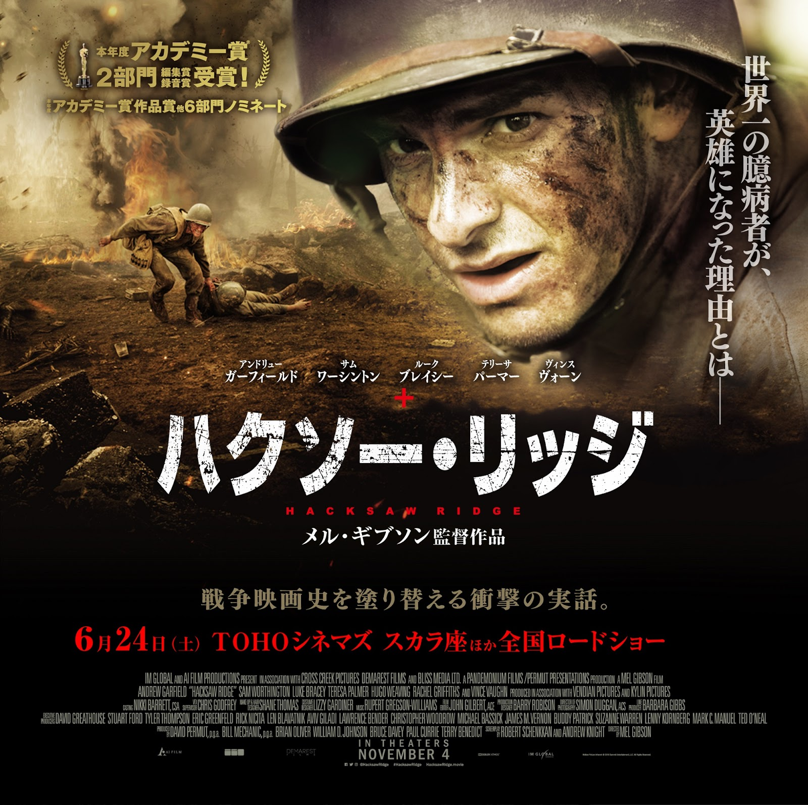 Gen Japan S Staff Blog Hacksaw Ridge Directed By Mel Gibson