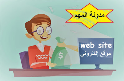 الربح من انشاء مدونة على blogger أو Wordpress, الربح من انشاء موقع الكتروني