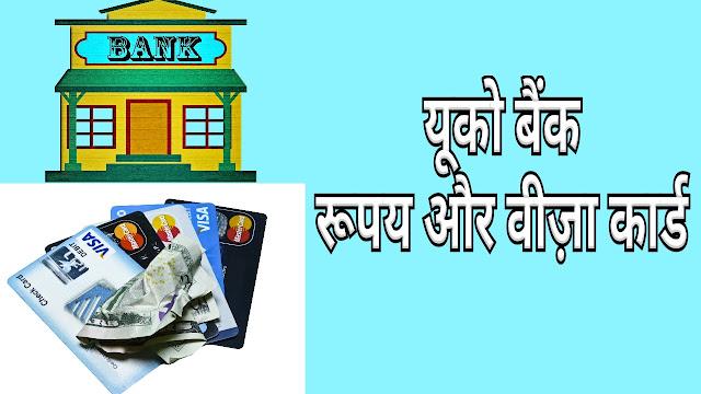 यूको बैंक रूपय और वीज़ा डेबिट कार्ड की जानकारी