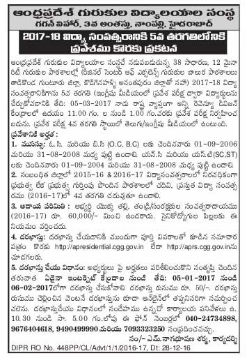 AP Residential Schools 5th Class Entrance Exam Notification 2017