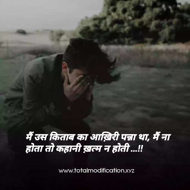 60+ heart touching sad status in hindi   dard bhari lines