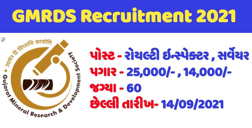 GMRDS Recruitment 2021: Apply for Royalty Inspector and Surveyor Posts at Gandhinagar