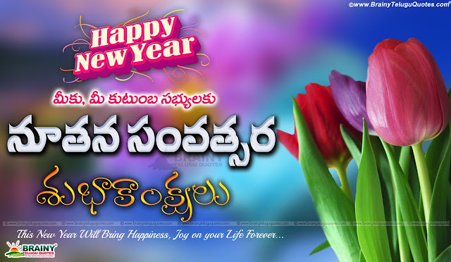 Happy New Year wishes Quotes hd wallpapers in Telugu ...