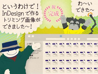 チップ君「というわけで!InDesignで作るトリミング画像ができました〜」ジミー「わ〜いできた〜」