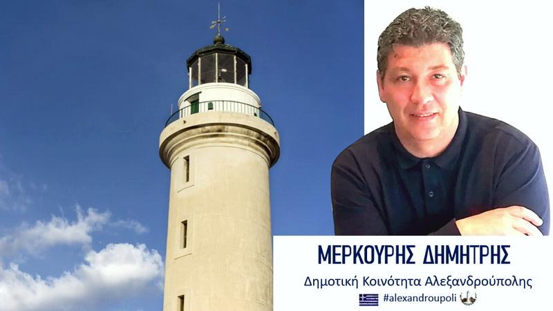 Πρόταση Δημήτρη Μερκούρη για την Βιώσιμη Τουριστική Ανάπτυξη του Δήμου Αλεξανδρούπολης