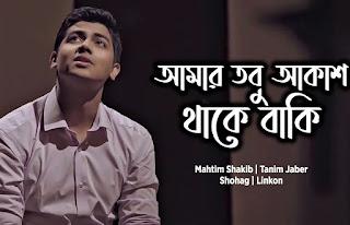 Amar Tobu Akash Thake Baki Lyrics(আমার তবু আকাশ থাকে বাকি)-Mahtim Shakib Originals