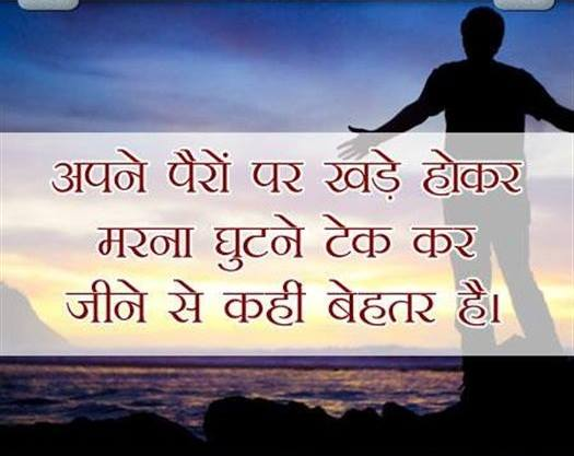 Real Facts Of Life Quotes In Hindi Labzada Wallpaper