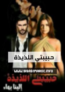 قصة حبيبتي اللذيذة 2021 - قصص مغربية بالدارجة