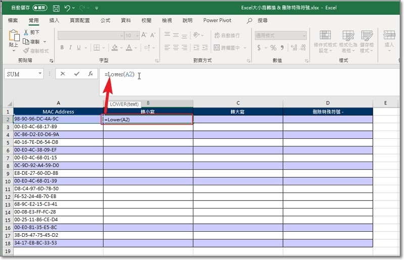 阿湯哥@IT三兩事: Excel 學習-「Excel 大小寫轉換」 & 「Excel 刪除特殊符號」