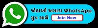 Ojas Maru Gujarat, Ojas jobs, Maru Gujarat Ojas