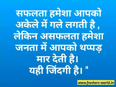 suvichar in hindi for students