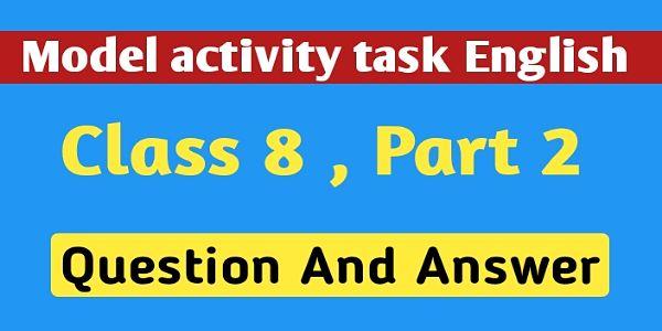 অষ্টম শ্রেণী ইংরেজি মডেল অ্যাক্টিভিটি টাস্ক পার্ট ২ । Model Activity Task English Class 8 Question And Answer Part 2