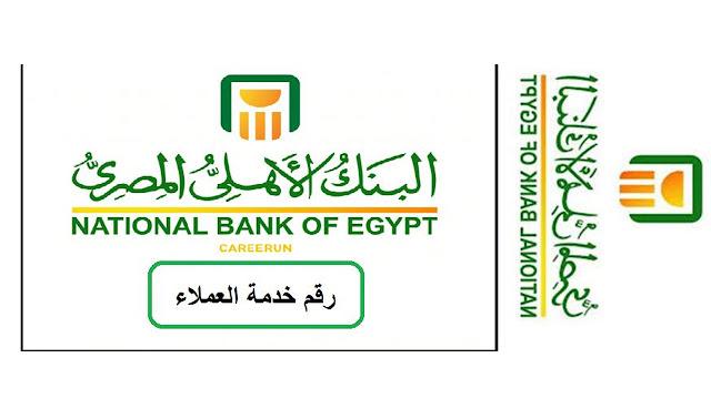 رقم تليفون خدمة عملاء البنك الأهلي 2020 خدمة عملاء البنك الأهلي المصري للشكاوى داخل خارج مصر