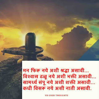 नाती-सुविचार-सुंदर-विचार-Good-Thoughts-in-Marathi-On-life -vb-marathi-suvichar-status-photo-vijay-bhagat-श्रध्दा-भक्ती-शक्ती-नाती