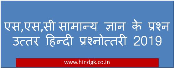 SSC CGL Notes pdf l Hindi Gk Question l एसएससी CGL महत्वपूर्ण जीके सवाल