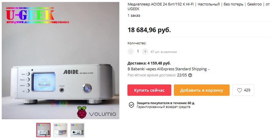 Медиаплеер AOIDE 24 бит/192 K HI-FI | Настольный | без потерь | Geekroo | от UGEEK