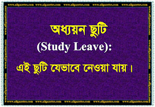 অধ্যয়ন ছুটি || Study leave || Study leave rules in Bangladesh.