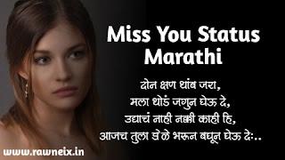 Miss You Status Marathi