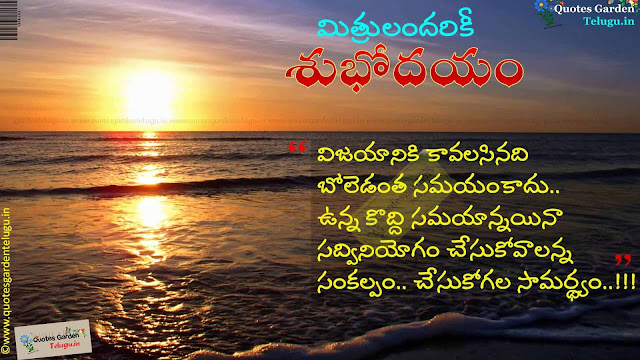 Best good morning shubhodayam thoughts quotes in telugu 833