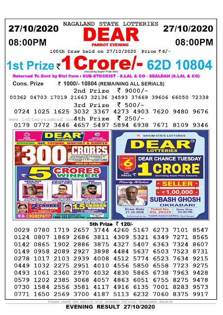 Lottery Sambad 27-10-2020, Lottery Sambad 8 pm results, Nagaland Lottery Results, Lottery Sambad Today Results Live, Night results