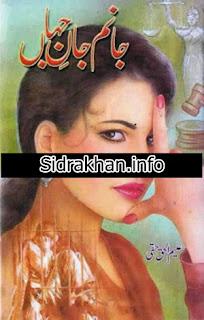 Janam Jaan e Jahan