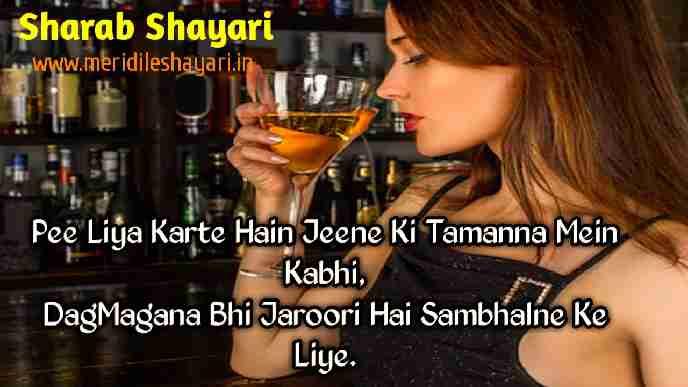Sharab Daru Nasha Shayari in Hindi,sharab shayari in hindi font,sharab ki shayari in hindi,sharab shayari in hindi,sharabi shayari hindi me,sharabi sad shayari in hindi,sharab sher o shayari in hindi,sharab par shayari in hindi,shayari on sharab in hindi ,ghalib shayari on sharab,sharabi sad shayari,shayari on sharabi,shayari on sharab by ghalib in hindi,shayari on sharab and khuda,mirza ghalib sharab shayari,sharab shayari 2 lines ,sharab shayari 2 lines hindi,sharab shayari two liners,2 line shayari on sharab,sharab shayari 2 lines urdu,daru shayari,daru ki shayari,daru wali shayari,daru shayari image ,funny daru shayari hindi,daru shayari in hindi,daru ki shayari in hindi,daru wali shayari in hindi,daru sms shayari in hindi,daru party shayari in hindi,daru sad shayari in hindi ,daru pe shayari in hindi,daru peene ki shayari,daru ki shayari hindi,nasha shayari in hindi,shayari on nasha mukti in hindi,nasha mukti shayari in hindi ,pyar ka nasha shayari in hindi,nasha mukti par shayari in hindi