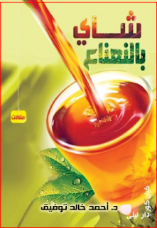 كتاب شاى بالنعناع