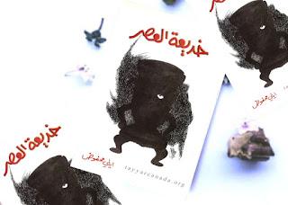 كتاب خديعة العصر pdf ايلي محفوض