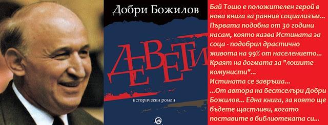 """""""Девети""""  от Добри Божилов"""