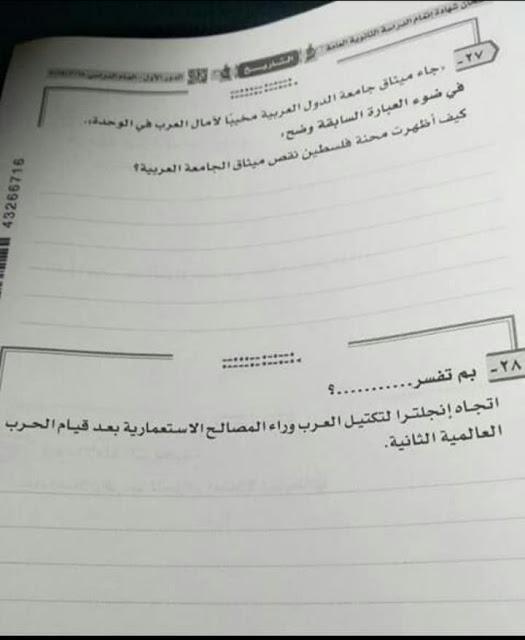 امتحان التاريخ للثانوية العامة 2019  27