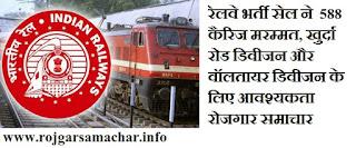 रेलवे भर्ती सेल ने  588 कैरिज मरम्मत, खुर्दा रोड डिवीजन और वॉलतायर डिवीजन के लिए आवश्यकता रोजगार समाचार