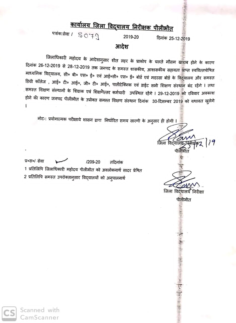 पीलीभीत: जिले के समस्त विद्यालय 28 तक अवकाश घोषित