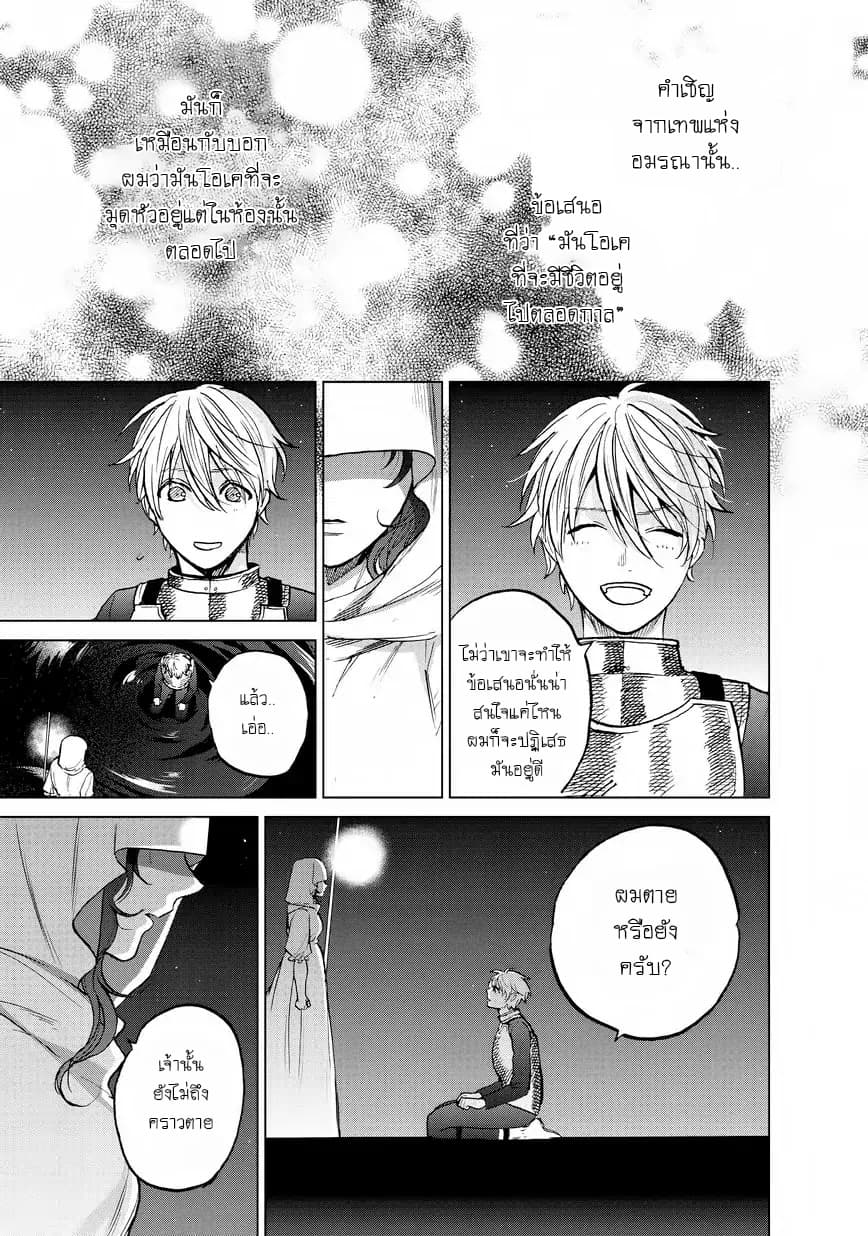 อ่านการ์ตูน Saihate no Paladin ตอนที่ 11 หน้าที่ 9