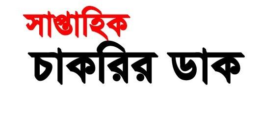সাপ্তাহিক চাকরির ডাক পত্রিকা ১৯ মার্চ ২০২১ - Saptahik Chakrir Dak potrika 19-03-2021 - Weekly Chakrir Dak Newspaper 19 March 2021