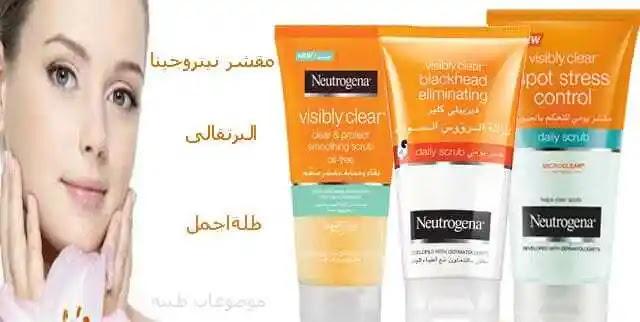 مقشر نيتروجينا البرتقالى- مقشر نيتروجينا للبشرة الدهنية - مقشر نيتروجينا للرؤوس السوداء - غسول نيتروجينا البرتقالى جل - نيتروجينا مقشريومى للتحكم بالحبوب - غسول نيتروجينا هيدروبوست - مقشر نيتروجينا االيومى الأزرق - طريقة إستخدام مقشر نيتروجينا