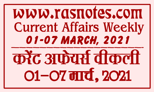 Current Affairs GK Weekly March 2021 (01-07 March) in hindi pdf