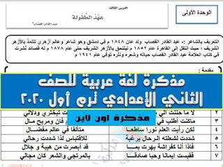 مذكرة لغة عربية للصف الثاني الإعدادي ترم أول 2020