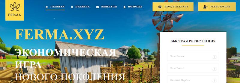 Мошенническая игра ferma.xyz – Отзывы, развод, платит или лохотрон? Информация!