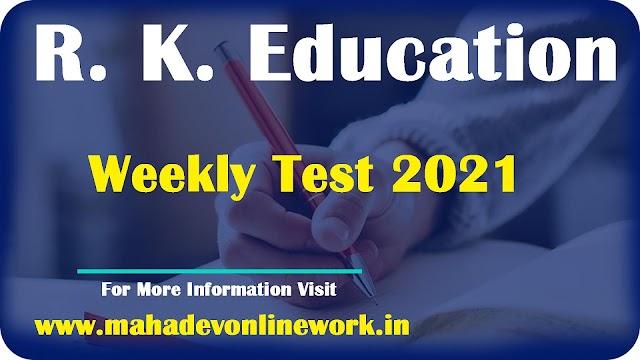 Weekly Test : R. K. EDUCATION દ્વારા Weekly  ઓનલાઈન ટેસ્ટ નું આયોજન