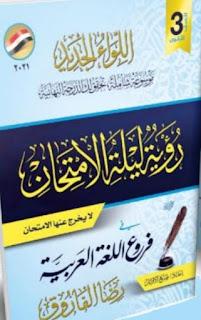 اللواء في المراجعة النهائية لغة عربية ثانوية عامة نظام جديد بالإجابات