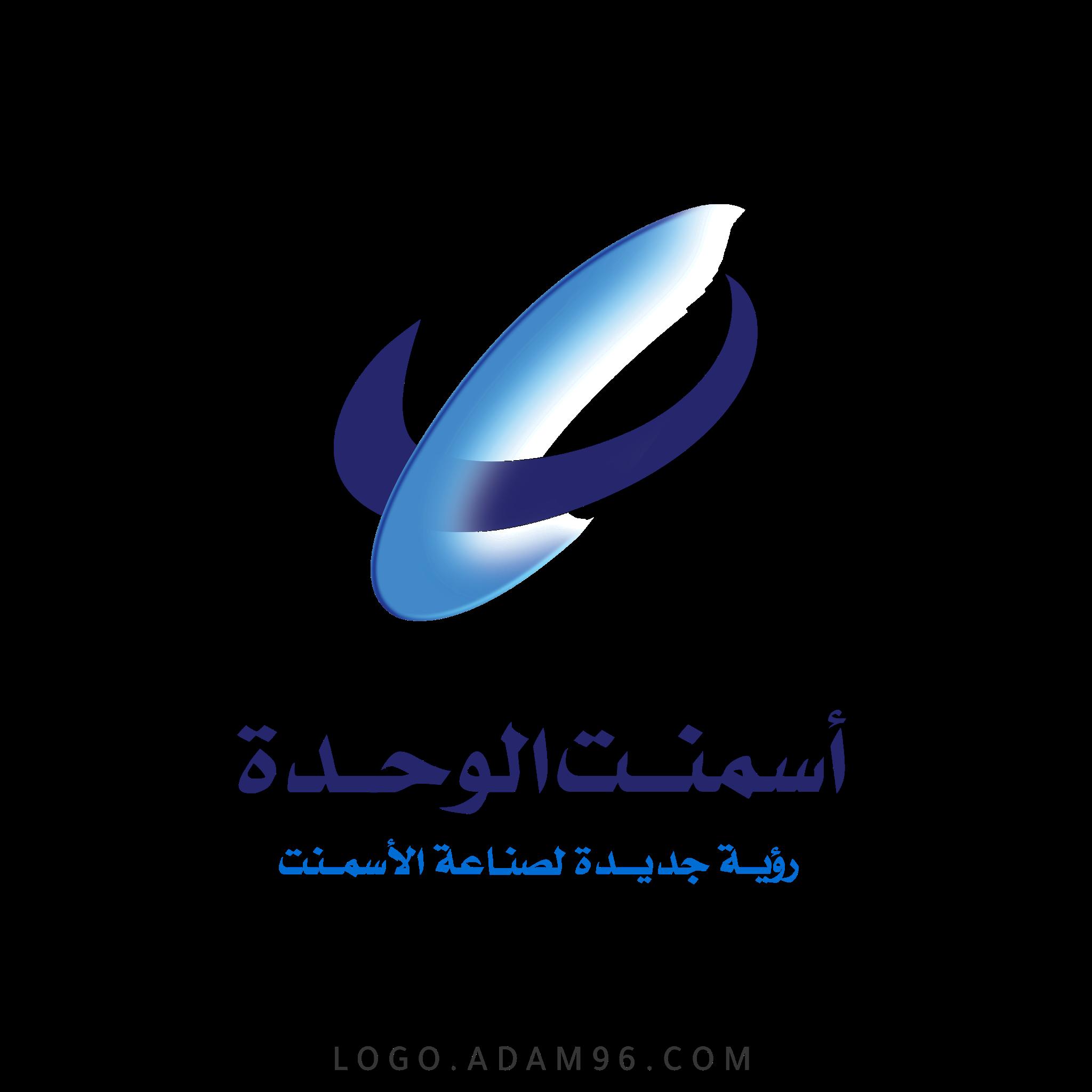 تحميل شعار شركة أسمنت الوحدة السعودية لوجو رسمي عالي الجودة PNG