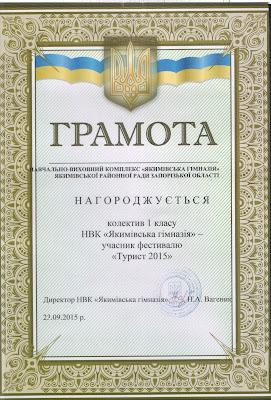 http://yakimgimnazia.at.ua/news/turistichni_zmagannja_v_nvk_jakimivska_gimnazija/2015-09-24-1