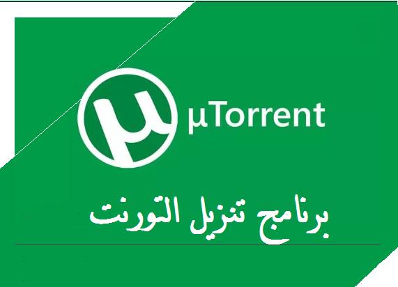تحميل برنامج uTorrent للاندرويد برابط مباشر وكيفية استخدامه